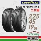 【固特異】EAGLE F1 ASYMMETRIC 5 F1A5 舒適操控輪胎_二入組_225/45/19(車麗屋)
