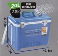 專業型全新 20L冰寶釣魚冰箱 保冰箱桶 溪池釣露營烤肉 20公升保冰桶