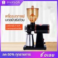 Hot Sale PANSON เครื่องบดกาแฟ เครื่องบดเมล็ดกาแฟ 600N เครื่องทำกาแฟ เครื่องเตรียมเมล็ดกาแฟ อเนกประสงค์ EP25 ราคาถูก เครื่องบดกาแฟ เครื่องบดกาแฟอัตโนมัติ เครื่องบดกาแฟไฟฟ้า เครื่องบดกาแฟพกพา