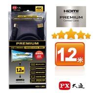 [線材9折]PX大通 HD2-1.2MX 4K60Hz超高畫質PREMIUM特級高速HDMI 2.0編織影音傳輸線【Sound Amazing】