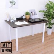 【美佳居】寬120x深80/公分(大型)書桌/餐桌/工作桌/電腦桌(三色可選)