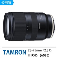 【Tamron】28-75mm F2.8 DiIII RXD A036 FOR Sony E 全幅 鏡頭(公司貨)