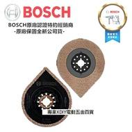 【BOSCH 博世】魔切機配件 AVZ 70RT 碳化鎢-RIFF泥漿及灰泥清除器 3MAX