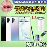 【SAMSUNG 三星】福利品 Galaxy Note10+ 256GB 6.8吋 完美屏外觀近全新 智慧型手機(贈手機無線充電消毒盒)
