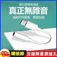 高音質Type-C 轉3.5mm 音源孔抗噪短線音頻線-10cm