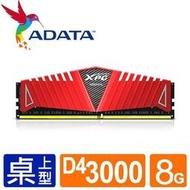 【ADATA威剛】XPG Z1 DDR4 3000 8G 超頻RAM