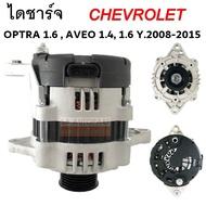ไดชาร์จ CHEVROLET OPTRA 1.6L, AVEO 1.4L, 1.6L,   Y.2008-2015 90A 12V / ALTERNATOR CHEV OPTRA 1.6L, AVEO 1.4L, 1.6L 90A 12V