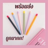 เคสโทรศัพท์ เคสไอแพด 🔥พร้อมส่ง เคสปากกา เคส apple pencil Gen1 gen2 ปลอกปากกา เคสซิลิโคน case applepencil เคสปากกาเจน1 เคสปากกาเจน2