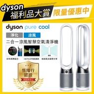 【dyson 戴森 限量福利品】dyson Pure Cool TP04 智慧空氣清淨機/風扇/循環扇(時尚白)