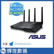 ASUS 華碩【RT-AC87U】雙頻 AC2400 無線分享器 ShadowSocks VPN 翻牆