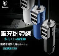 【現貨】Baseus 能量站 2+1 快速汽車充電器 車用插座 快充 點煙器 點菸器 USB車充 倍思316M33