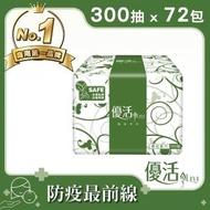 【Livi優活】單抽式柔拭紙巾(300抽x72包/箱)