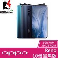 【贈多重好禮】OPPO Reno 10倍變焦版 CPH1919 8GB/256GB 6.6吋 智慧型手機【葳豐數位商城】