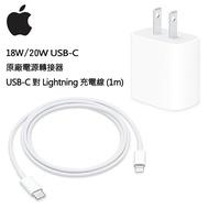 【神腦貨 盒裝】Apple 原廠18W/20W快充組 USB-C 電源轉接器+USB-C 對 Lightning 連接線 充電器 充電頭 快充頭 旅充頭 傳輸線 充電線 快充線 iPhone 8/8 Plus/X/XR/Xs/Xs Max/11/11 Pro/11 Pro Max/12 mini/12/12 Pro/12 Pro Max