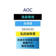 《請先詢貨》《私訊就降》AOC-液晶電視 4K 聯網  鏡像分享 58U6195 含運