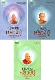 """หนังสือชุด นิพพานแบบหลวงปู่ """"พระอริยสงห์ผู้เปี่ยมเมตตาบุญ"""" (1 ชุด มี 3 เล่ม)"""