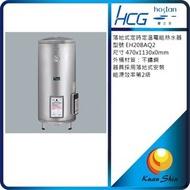 HCG 和成 香格里拉系列 EH20BAQ2 落地式定時定溫電能熱水器