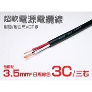 OS】高品質耐曲折VCT電源電纜線【3.5㎟×3C 三芯/日規色紅/黑/白】台灣製耐油耐屈尺電纜。適明緯模組AC延長