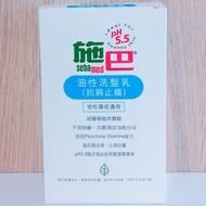 Sebamed 施巴5.5 油性洗髮乳 200ML