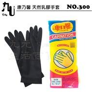 【九元生活百貨】康乃馨 天然乳膠手套/13吋 NO.300 特殊處理手套 家事手套 清潔手套 MIT