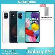 【SAMSUNG 三星】Galaxy A51 6G/128G 6.5吋 智慧型手機(盒內附保護殼+保護貼-出廠已貼於螢幕)