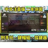 #本店吳銘 - 海盜船 Corsair K70 RGB MK.2 電競機械式鍵盤 青軸紅軸茶軸銀軸 RAPIDFIRE