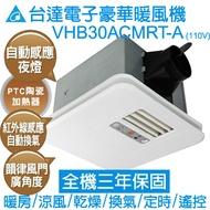 台達電子豪華300暖風機(韻律風門) 遙控110V VHB30ACMRT-A