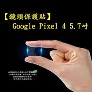 【鏡頭保護貼】Google Pixel 4 5.7吋 鏡頭貼 鏡頭保護貼 硬度3H 疏水疏油