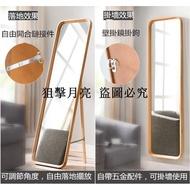 【免運】加寬櫸木全身鏡 小戶型 天然櫸木 立鏡 穿衣鏡 連身鏡 長方鏡 落地鏡 鏡子 試衣全身鏡 臥室 支架鏡