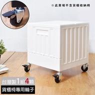 輪子/貨櫃收納椅/專用輪【2-CT-50】樹德貨櫃收納椅專用輪(1組4顆)