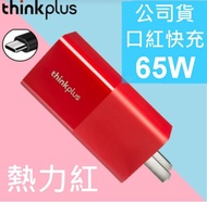 "LENOVO ""公司貨"" 原廠變壓器 65W TYPE-C USB-C 紅色 ThinkPad X1 Yoga ThinkPad S1 S2 ThinkPad X1 Tablet EVO ThinkPad L480 L580 E480 E485 E580 E585 L380 X280 T480 T480s T580"
