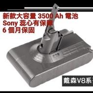 Dyson V8 SV10 大容量電池 3500 Ah Sony 蕊心