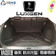 納智捷 全車系 /適用於 MPV7 SUV7 S3 S5 M7 U7 U6 U5防水托盤 行李箱托盤 後車箱墊 行李箱墊