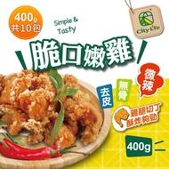 【City Life】脆口嫩雞 (無骨腿丁鹹酥雞) - 微辣  400g x10包【超秦旗下新品牌】