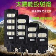 太陽能路燈 戶外防水LED一體化太陽能感應路燈 探照燈 投射燈