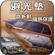 【TDC純正部品】避光墊,BMW,E30,E31,E32,E34,儀錶板 遮光墊