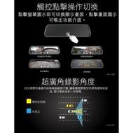 (送16G卡) 復國者S100 全屏觸控9.66吋Full HD 1080P流媒體 超廣角 電子高清 後視鏡 行車記錄器