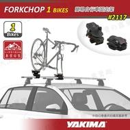 【露營趣】新店桃園 YAKIMA 2117 FORKCHOP 簡易自行車固定架 簡易攜車架 單車架 腳踏車架 置放架 固定架 旅行架