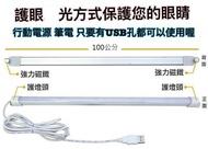USB LED燈條 100cm 白光黃光 USB燈條 露營燈 行動燈管 閱讀燈 睡袋 長條燈 天幕 客廳帳 帳篷