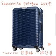 全新 新秀麗 全球10年保 Hinomoto 煞車輪 Samsonite POLYGON DX4 25吋 藍 台中自取