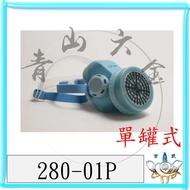 『青山六金』附發票 280-01P 防毒面具 單罐式 雙排氣 口罩 防毒罐 粉塵濾罐 過濾罐 活性碳 防毒面罩 3M