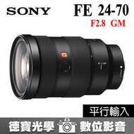 [德寶-台南] SONY FE 24-70mm F2.8GM SEL2470GM E接環 標準鏡 平行輸入