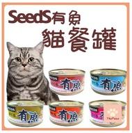 【生活平價批發】貓罐頭 貓罐 有魚罐頭 有魚貓餐罐 貓咪 SEEDS 貓食 貓食品 主食罐 鮪魚罐 寵物罐頭