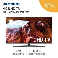 【雙11狂歡節】SAMSUNG 三星 RU7400系列 65吋 4K UHD液晶電視 UA65RU7400WXZW(_送基本安裝)