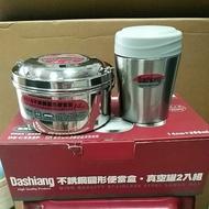 Dashiang  316便當盒+304真空罐組