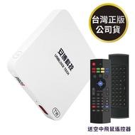 安博盒子 UPROS X9 純淨版 藍牙多媒體機上盒 台灣版公司貨【贈】空中飛鼠遙控器