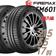【FIREMAX】FM601 降噪耐磨輪胎_二入組_215/55/17(FM601)