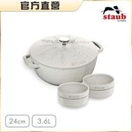 【法國Staub】迴力釘點松露白雪花鑄鐵鍋24cm(送陶碗2入組)