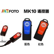 【eYe攝影】現貨 公司貨 Mefoto MK-10 MK10 BENRO 專用 藍芽遙控器 自拍遙控器 手機遙控器