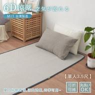 【BELLE VIE】台灣製 6D可水洗超透氣彈力床墊 灰色特仕/和室墊/露營墊/瑜珈墊(單人加大-105x186cm)
